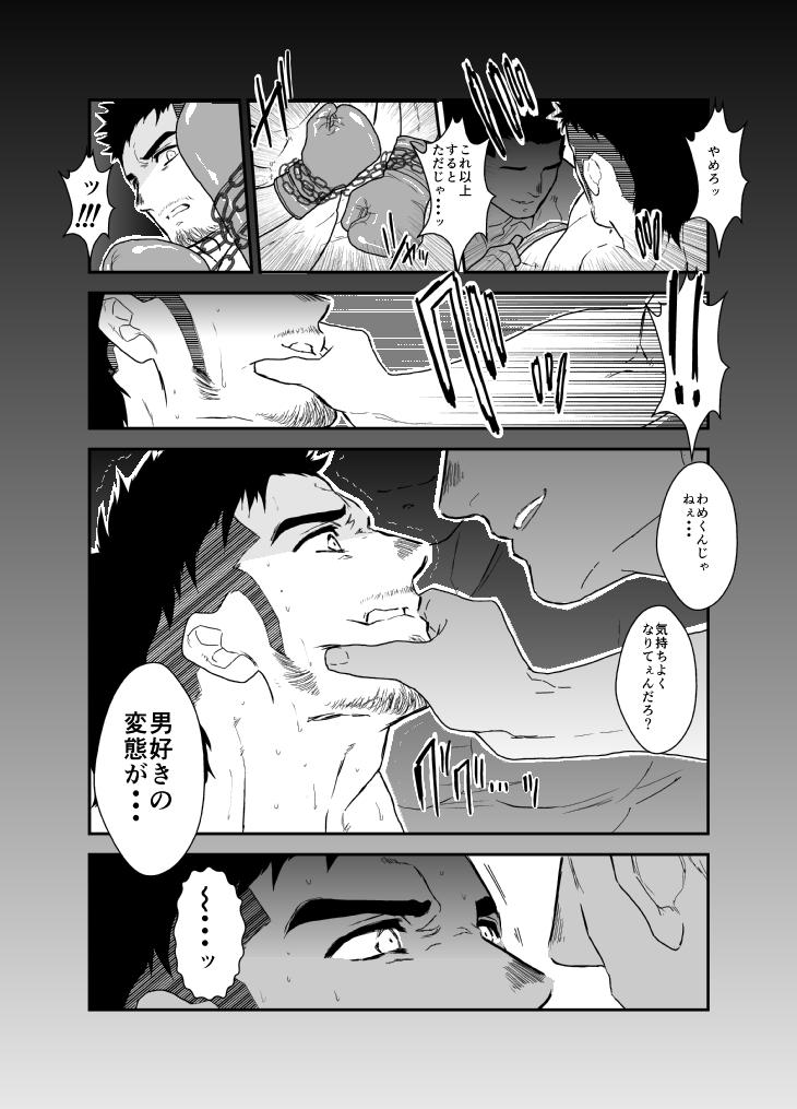 [碇夕] の【雄調教2】