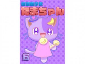 魔法猫少女たまちゃん6