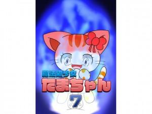 魔法猫少女たまちゃん7