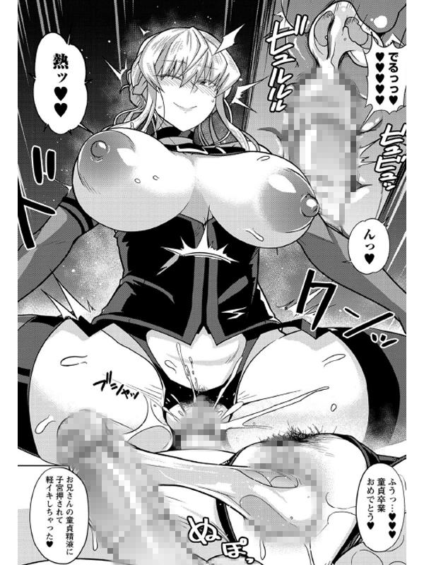 ヴァージンイーター【単話】のサンプル画像2