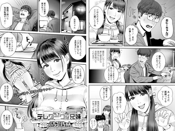 テレワークな兄妹【単話】のタイトル画像