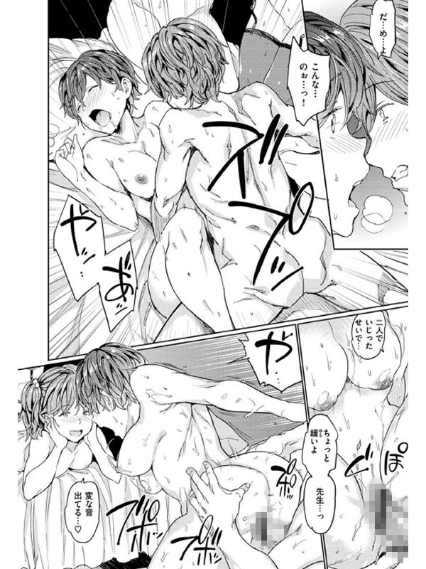 裸の学校【デジタル特装版】のサンプル画像7