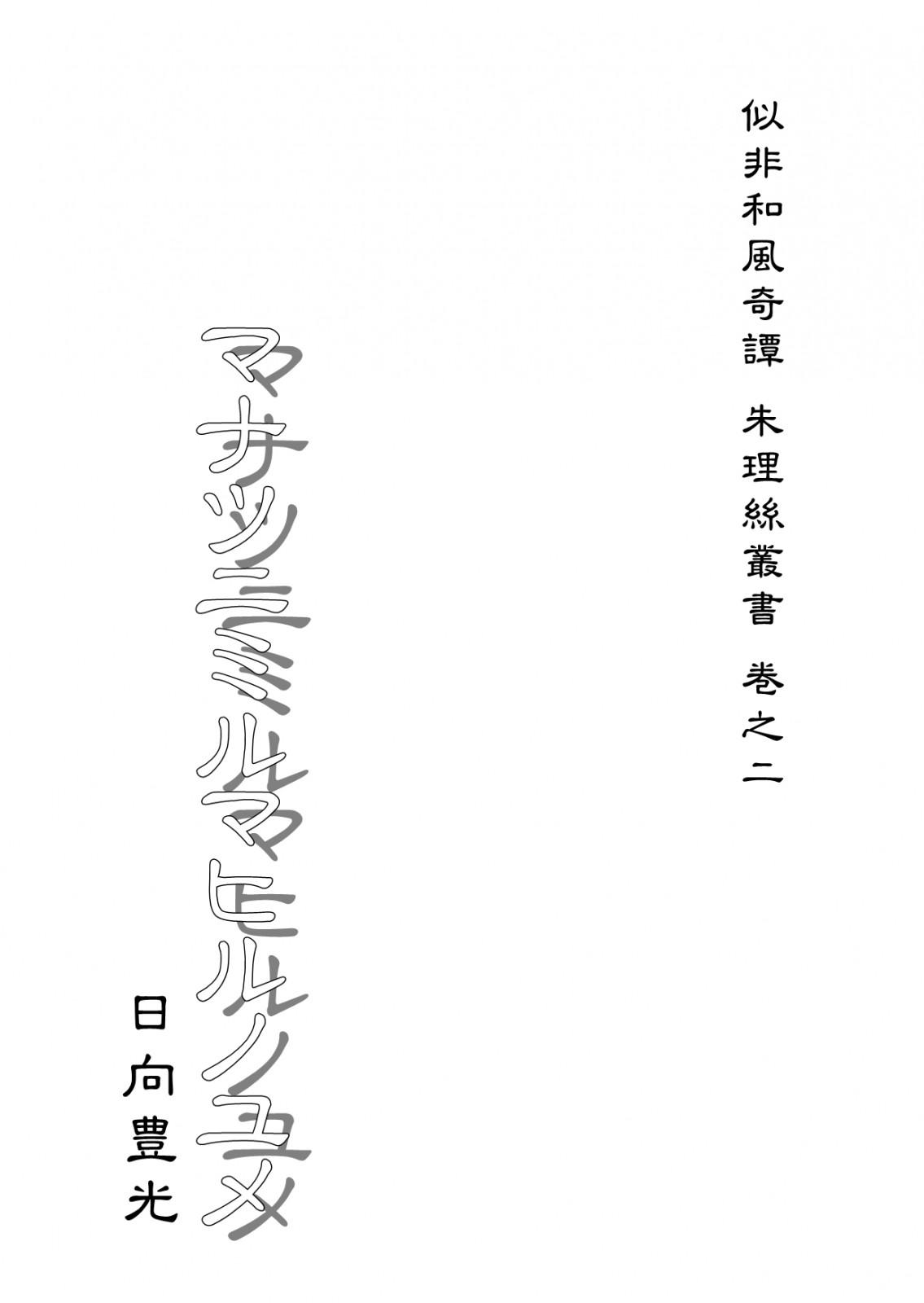 マナツニミルマヒルノユメのサンプル画像1