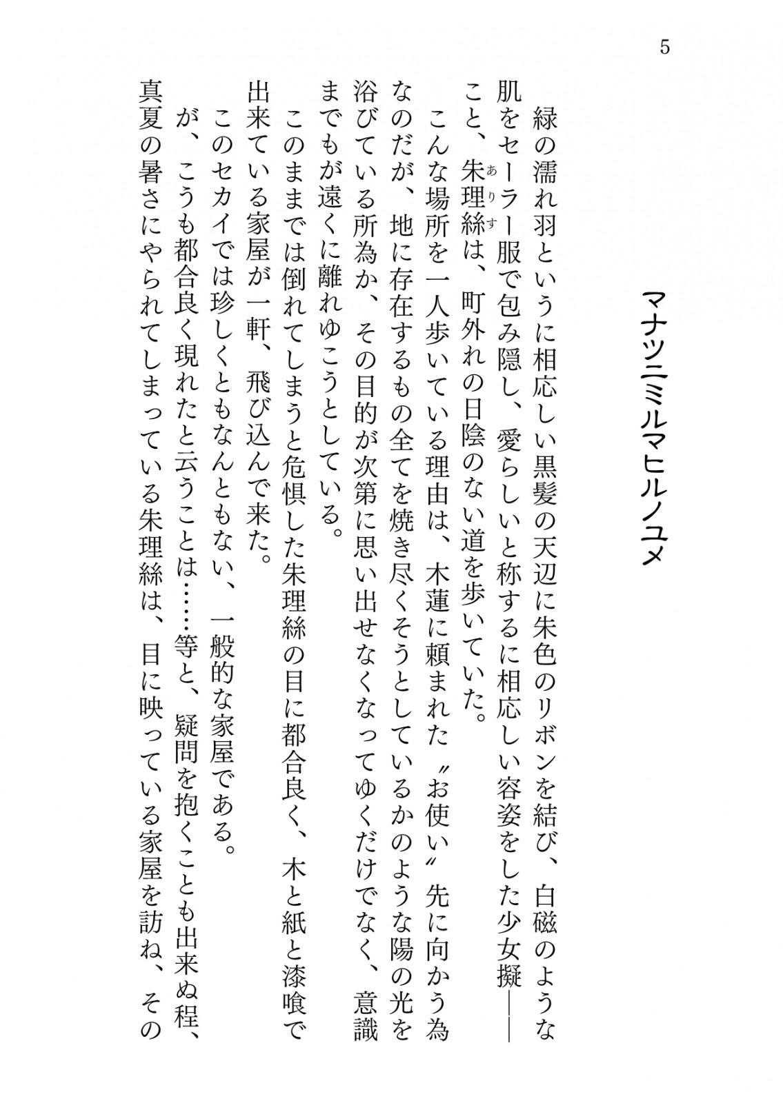 マナツニミルマヒルノユメのサンプル画像2