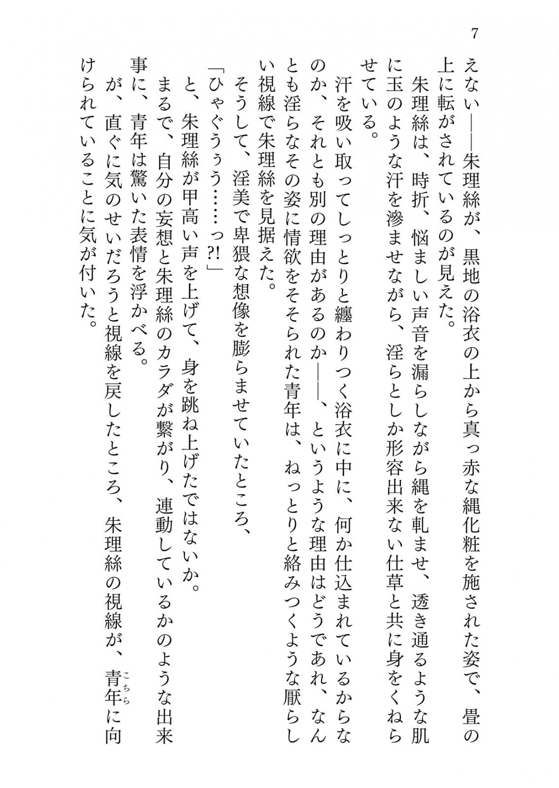 マナツニミルマヒルノユメのサンプル画像4