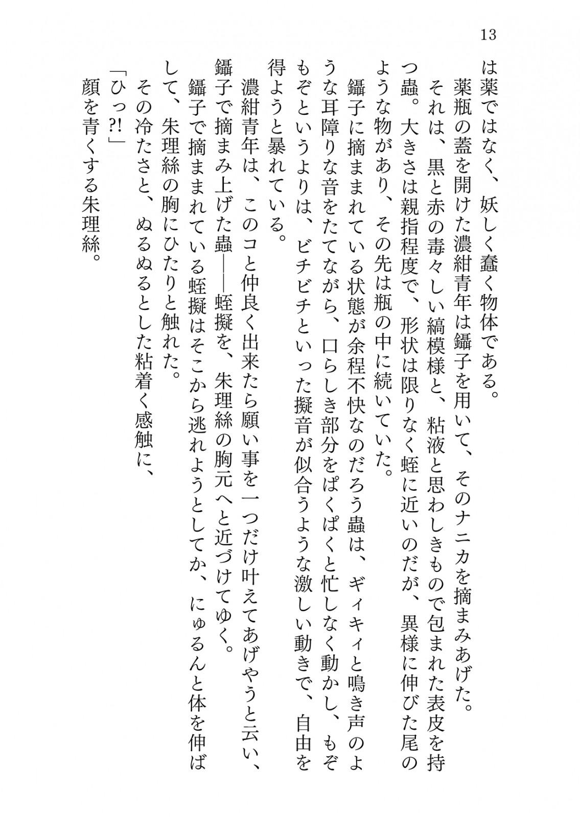 マナツニミルマヒルノユメのサンプル画像6