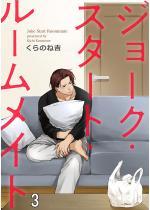 ジョーク・スタート・ルームメイト(分冊版) 【第3話】