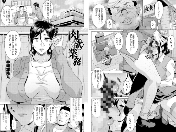 肉欲業務【単話】のタイトル画像