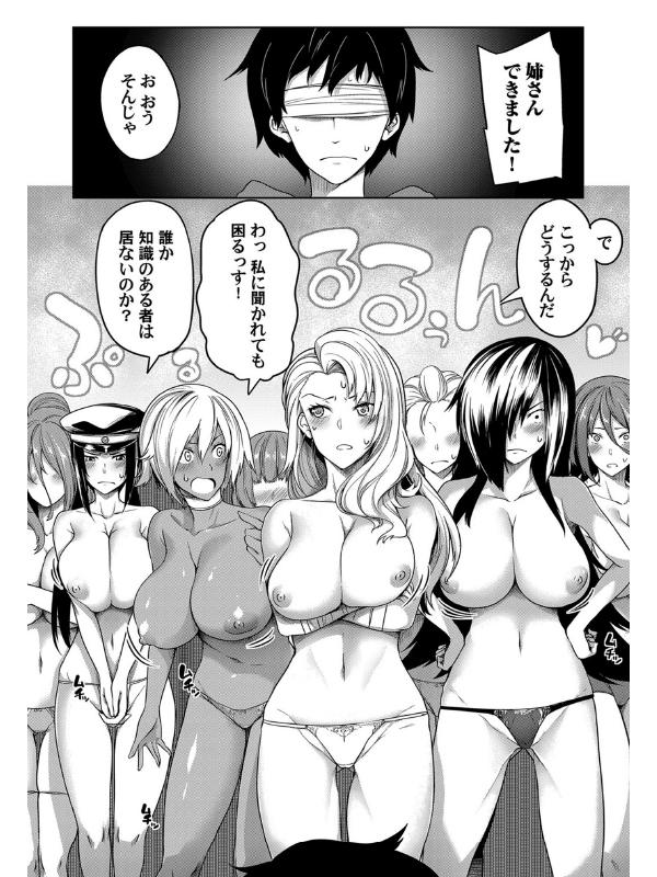 コミックマグナムVol.144のサンプル画像7