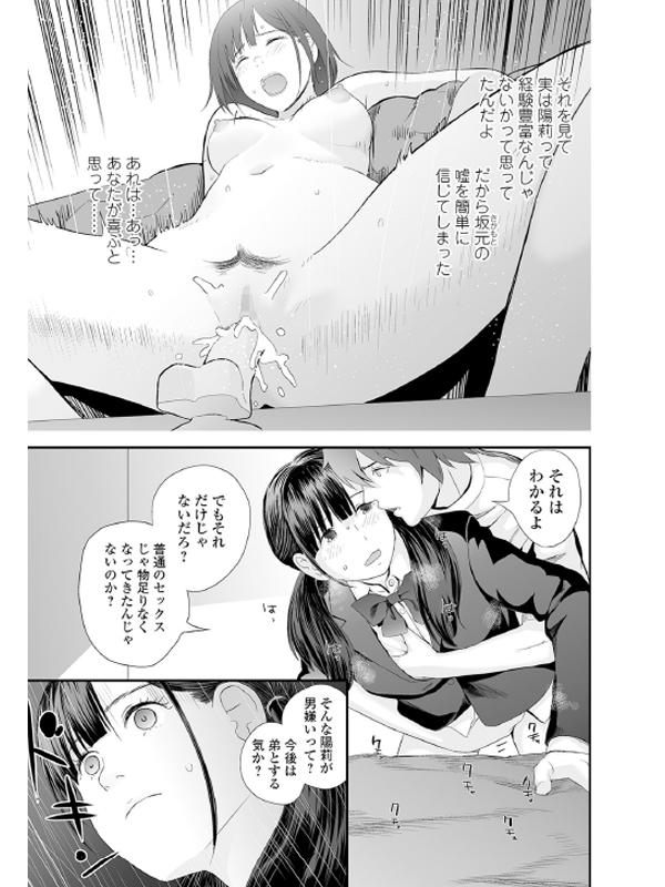 双子愛 第六話【単話】のサンプル画像1