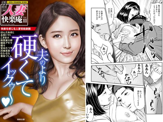 【デジタル版】漫画人妻快楽庵 Vol.11のタイトル画像