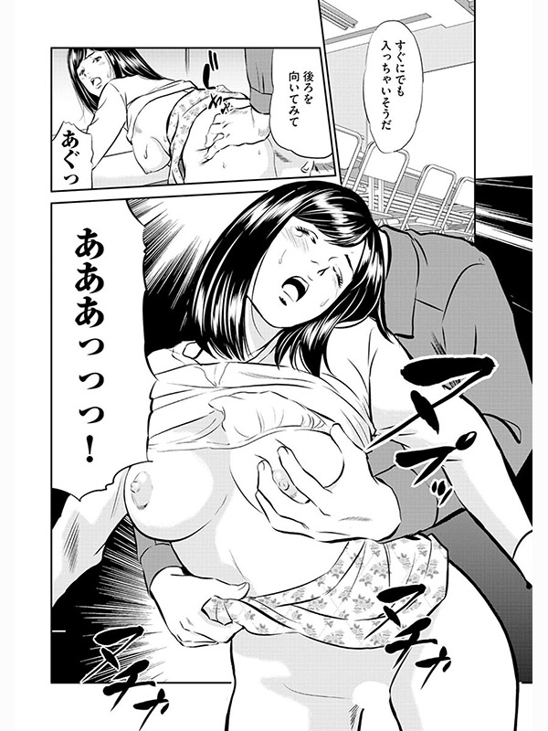 【デジタル版】漫画人妻快楽庵 Vol.11のサンプル画像1