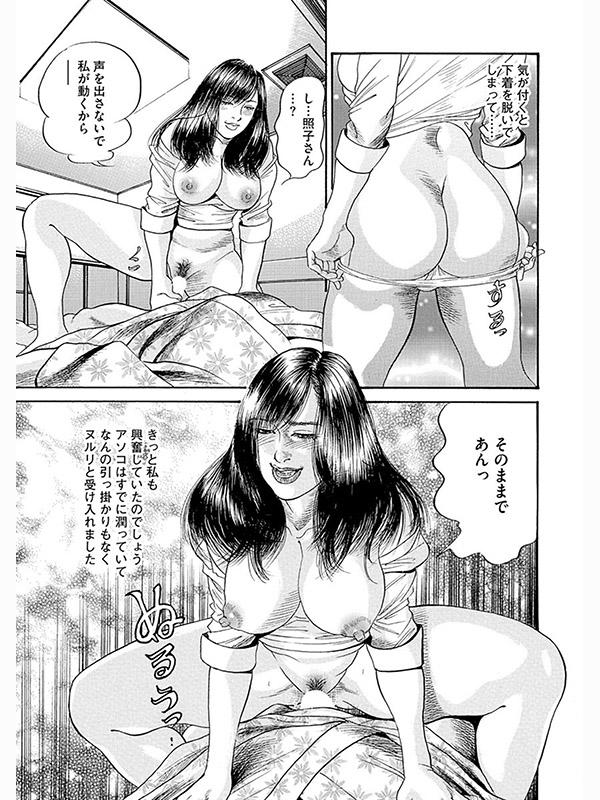 【デジタル版】漫画人妻快楽庵 Vol.11のサンプル画像12