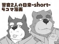 警官2人の日常-short-