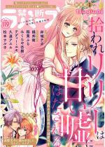 [TL]禁断Lovers Vol.119