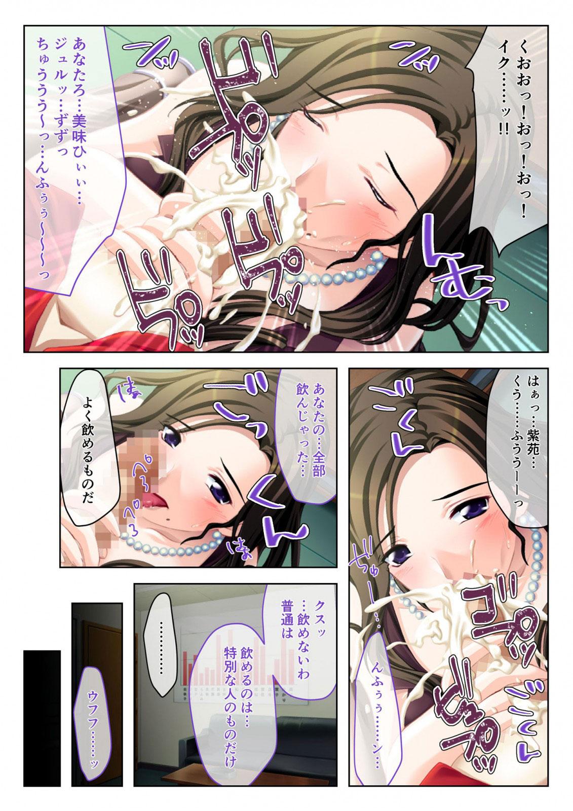 イクまで徹底性指導〜生意気キャバ嬢を従順にする方法〜 モザイクコミック総集編のサンプル画像3