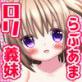 純愛ぷにロリ義妹〜おにーさんだーいすき〜