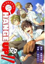 CHANGE UP!! 第3話 前編
