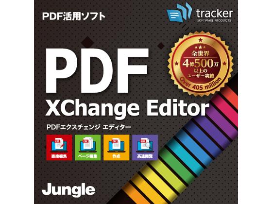 PDF-XChange Editor 【ジャングル】の紹介画像