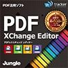 PDF-XChange Editor 【ジャングル】
