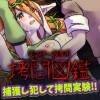 [MIZUO] の【モンスター娘専用 拷問図鑑】