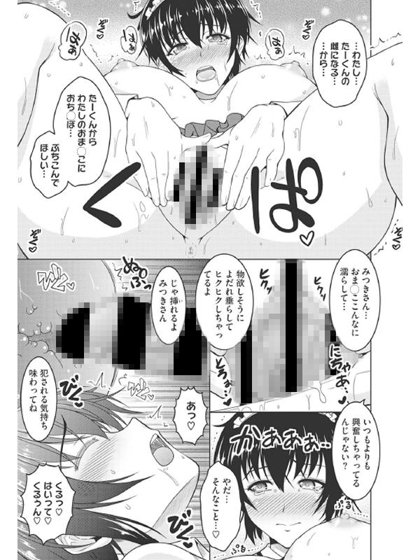 コミックホットミルク濃いめ vol.027のサンプル画像