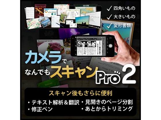 カメラでなんでもスキャン Pro2 【メディアナビ】の紹介画像