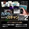 カメラでなんでもスキャン Pro2 【メディアナビ】