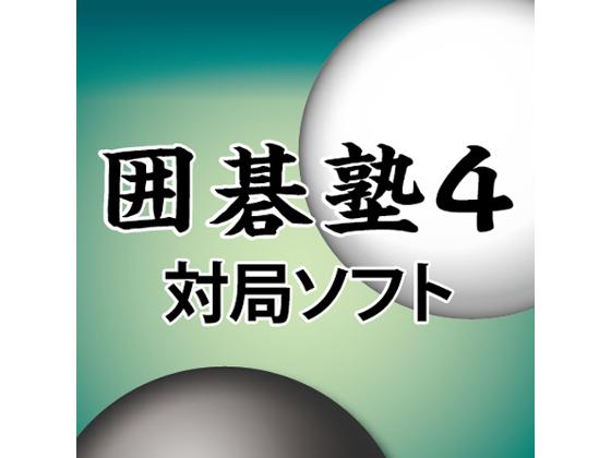 囲碁塾4 対局ソフト 【マグノリア】【ダウンロード版】の紹介画像