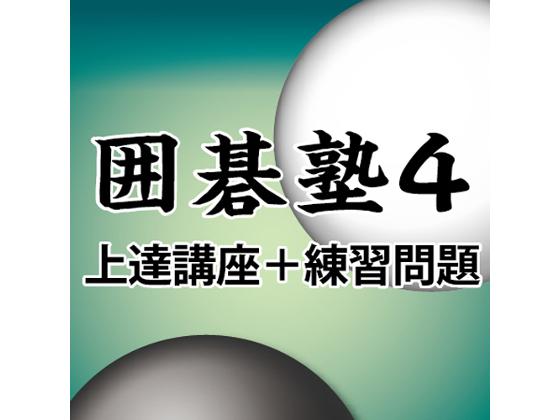 囲碁塾4 上達講座 【マグノリア】【ダウンロード版】の紹介画像