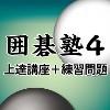 囲碁塾4 上達講座 【マグノリア】【ダウンロード版】