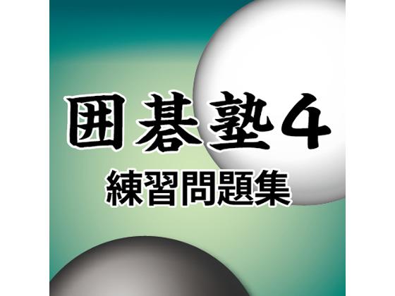 囲碁塾4 練習問題集 【マグノリア】【ダウンロード版】の紹介画像