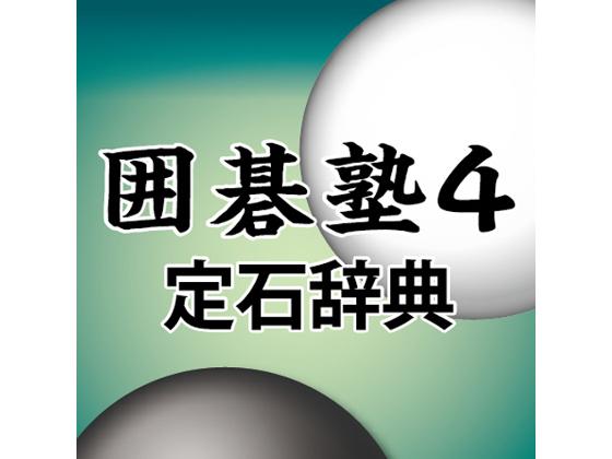 囲碁塾4 定石事典 【マグノリア】【ダウンロード版】の紹介画像