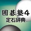 囲碁塾4 定石事典 【マグノリア】【ダウンロード版】