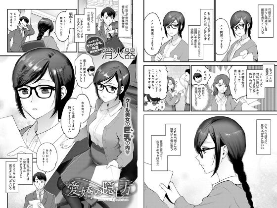 愛嬌の隠し方【単話】のタイトル画像