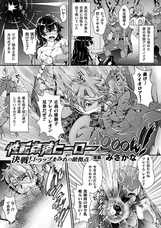 二次元コミックマガジン メス堕ちっ!TSエロトラップダンジョンVol.1のサンプル画像11