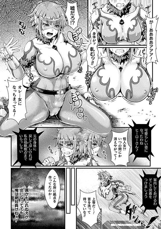 二次元コミックマガジン メス堕ちっ!TSエロトラップダンジョンVol.1のサンプル画像12