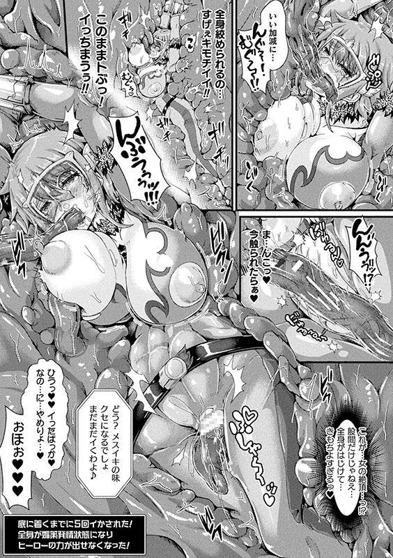 二次元コミックマガジン メス堕ちっ!TSエロトラップダンジョンVol.1のサンプル画像13