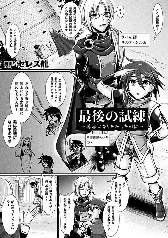 二次元コミックマガジン メス堕ちっ!TSエロトラップダンジョンVol.1のサンプル画像6