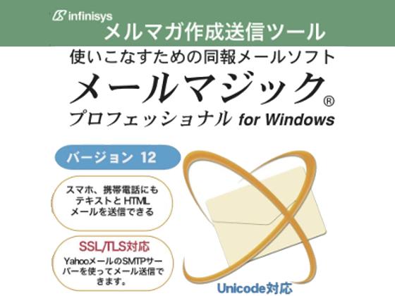 メールマジック プロフェッショナル 12 for Windows【インフィニシス】の紹介画像
