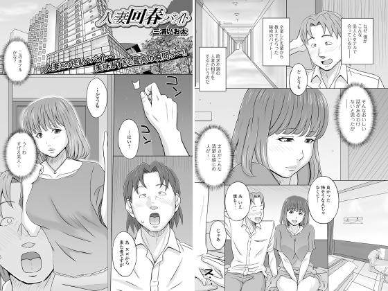 人妻回春バイト【単話】のタイトル画像