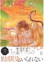 季節の国のけものたち〜Summer Nude〜 【電子コミッ