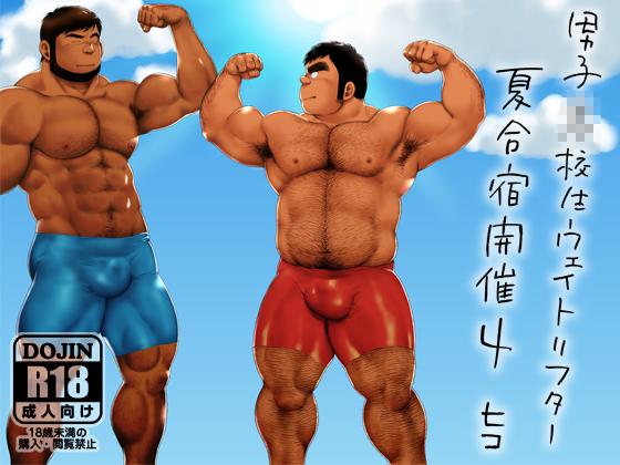 [ヒコ・ひげくまんが] の【男子●校生ウェイトリフター 夏合宿開催4】
