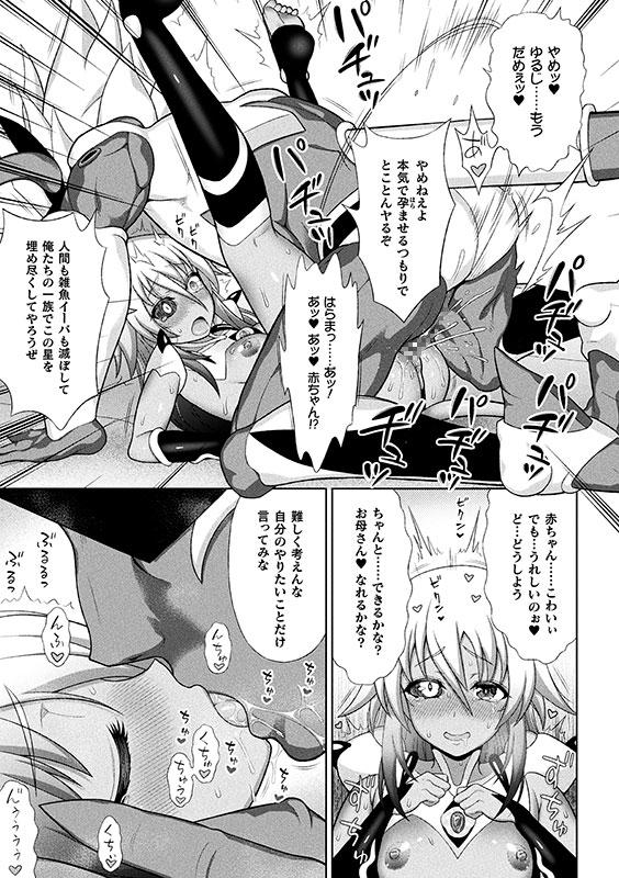煌装閃姫クリスティア 第七話【単話】のサンプル画像