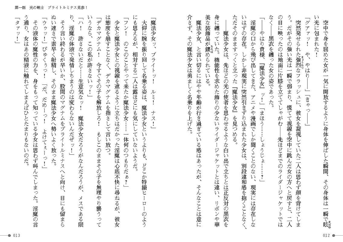 魔法少女ブライトルミナス 〜ふたなり淫魔の石化の罠〜のサンプル画像