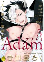 Adam volume.5【R18版】