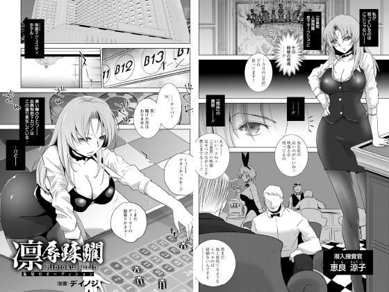 凛辱蹂躙 〜恥辱のオーディション〜【単話】のサンプル画像