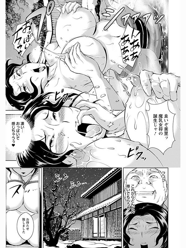 神乳SEVEN vol.10のサンプル画像8