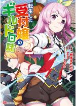 転生した受付嬢のギルド日誌 コミック版 (2)