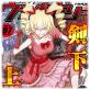 【無料】コミックヴァルキリーWeb版Vol.97【7/8まで